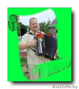 Тамада в Барановичах ведущий музыка баян на крестины юбилей свадьбу - Изображение #2, Объявление #1286922