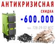 Антикризисная скидка -600, 000руб. при покупке твердотопливного котла