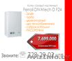 Газовый котел Ferroli Divatech F24