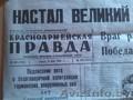 ежедневная фронтовая красноармейская газета