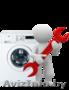 Ремонт и подключение стиральных машин и пылесосов