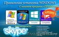 Установка WINDOWS XP/7/8/10 + антивирус + драйвера