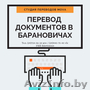 Ищете где перевести документы в Барановичах или бюро переводов?