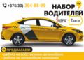 Водитель Такси г. Барановичи. Работа на личном авто или авто компании.