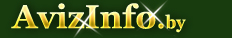 Карта сайта avizinfo.by - Бесплатные объявления торговое оборудование,Барановичи, продам, продажа, купить, куплю торговое оборудование в Барановичи